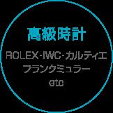 高級時計 ROLEX・IWC・カルティエ・フランクミュラーetc