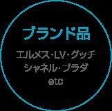 ブランド品 エルメス・LV・グッチ・シャネル・プラダetc