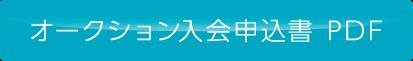オークション入会申込書 PDF