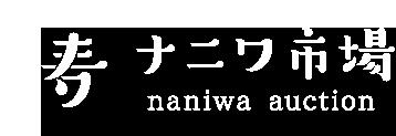 ナニワ市場 naniwa auction